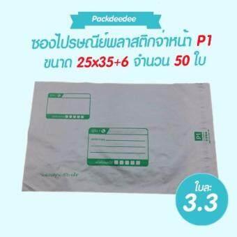 ซองไปรษณีย์พลาสติกแพ็คดี๊ดี จ่าหน้า P1 ขนาด 25x35+6 จำนวน 50 ใบ