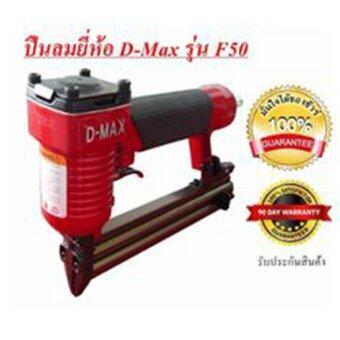 D-MAX เครื่องปืนลม ปืนยิงตะปู เครื่องยิงลูกแม็ก รุ่นF50 ตัวปืนสีแดง ของแท้!!