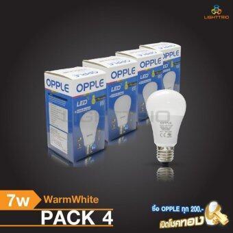 Lighttrio OPPLE หลอดไฟLED Bulb 7วัตต์ แสงwarmwhite แพค 4