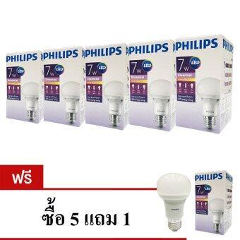 Philips หลอด Essential LED bulb 7 วัตต์ ขั้ว E27 ฟิลิปส์ แสงวอร์มไวท์ (5 ดวง) แถมฟรี 1 ดวง