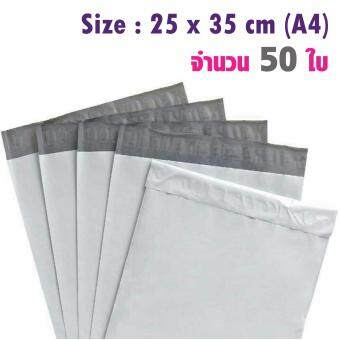 ซองไปรษณีย์พลาสติกกันน้ำ ขนาด 25*35 cm จำนวน 50 ซอง - สีขาว