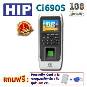 HIP Ci690S เครื่องสแกนลายนิ้วมือ อ่านบัตร และรหัสผ่าน เพื่อบันทึกเวลา พร้อมควบคุมการเปิด-ปิดประตู แถมฟรี บัตร Proximity Card 3 ใบ และพวงกุญแจคีย์การ์ด 3 ชิ้น รวมมูลค่า 350 บาท