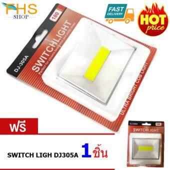 SWITCH LIGH DJ305A ไฟทางเดินติดพนัง LED 180 LUMENS 1 ฟรี 1