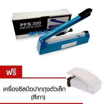 spz เครื่องซีลถุงพลาสติก 12 นิ้ว รุ่น PFS300 แถมฟรี เครื่องซีลปิดปากถุงตัวเล็ก (สีเทา)