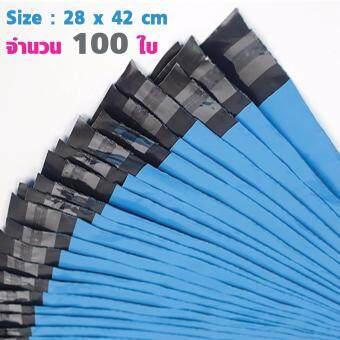 ซองไปรษณีย์พลาสติกกันน้ำ ขนาด 28*42 cm จำนวน 100 ซอง - สีฟ้า