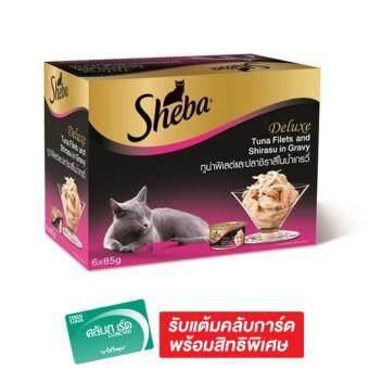 SHEBA ชีบา อาหารแมวชนิดเปียก ดีลัก รสทูน่าฟีเลและปลาชิราสึ ในน้ำเกรวี 85 กรัม x 6 ซอง