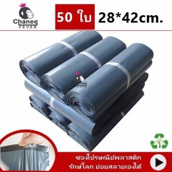 CHANEE Bio-Degradable Plastic Pack ซองไปรษณีย์พลาสติก รักษ์โลก ย่อยสลายเองได้ 28 x 42 cm. - 50 ใบ
