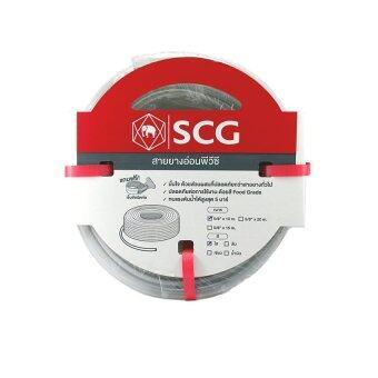 SCG ตราช้าง สายยางฉีดน้ำ ขนาด 5 หุน ยาว 10 เมตร (สีใส)
