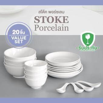 STOKE PORCELAIN ชุดอาหาร ชุดเซรามิก (ขาวล้วน) 20ชิ้น/ชุด SET4