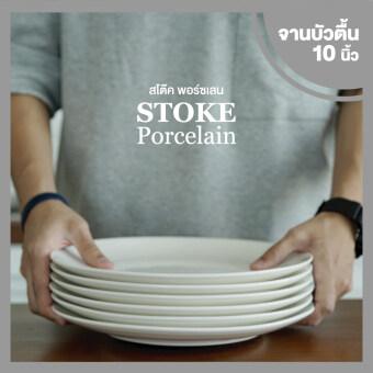 STOKE PORCELAIN จานเซรามิก 10นิ้ว 6 ใบ/ชุด ทรงตื้น (ขาวครีม)