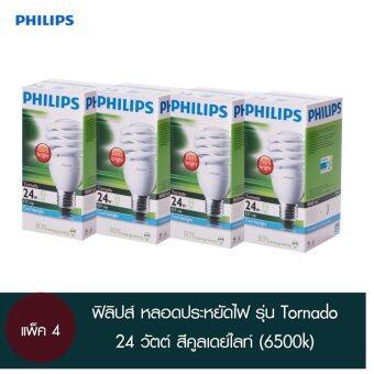 Philips หลอดประหยัดไฟ รุ่น Tornado 24 วัตต์ สีคูลเดย์ไลท์