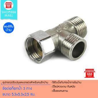 ข้อต่อก๊อกน้ำ 3 ทาง ขนาด 5.3x5.3x2.5 ซม. 8881170SL200