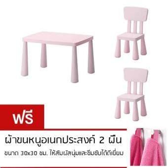 โต๊ะเด็ก เก้าอี้เด็ก ชุดเฟอร์นิเจอร์เด็กเล็ก เซทโต๊ะเก้าอี้เด็ก โต๊ะกิจกรรมเด็กเล็ก สีชมพู ฟรี ผ้าขนหนูอเนกประสงค์ HappyHome