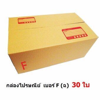 Mastersat กล่องไปรษณีย์ เบอร์ F (30 ใบ) ขนาด 30x45x20 ซม. (เท่าขนาด เบอร์ ฉ) (Brown)
