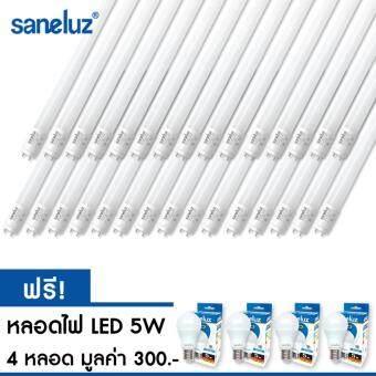 Saneluz หลอดไฟ LED T8 18W 120cm. หลอดนีออนแอลอีดี หลอดLED ซาเนลุซ (แสงขาวDaylight 30 หลอด) ฟรี หลอดไฟ 5W ซาเนลุซ แสงขาว 4 หลอด