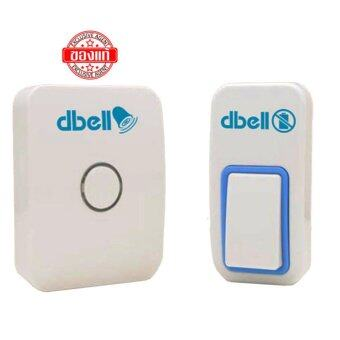 dbell กริ่งไร้สาย รุ่นกันน้ำและไม่ใช้แบตเตอรี่ ครบเซ็ท ( ตัวรีโมท+กริ่ง) ( สีขาว )