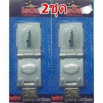 ISON หูช้าง หูคล้อง หูล็อค สายยู 3ข้อ สำหรับแม่กุญแจ 2ชุด