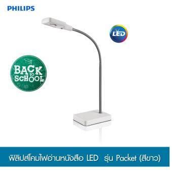 Philips โคมไฟอ่านหนังสือ LED รุ่น Packet สีขาว