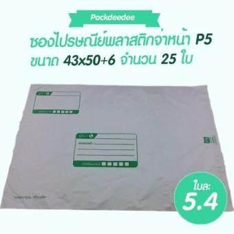 ซองไปรษณีย์พลาสติกแพ็คดี๊ดี จ่าหน้า P5 ขนาด 43x50+6 จำนวน 25 ใบ