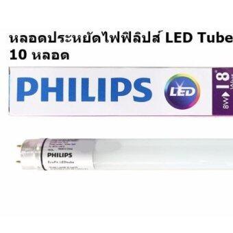 Philips EcoFit LEDtube T8 หลอดนีออน ฟิลิปส์ แอล อี ดี T8 อีโคฟิต 8W จำนวน 10 หลอด