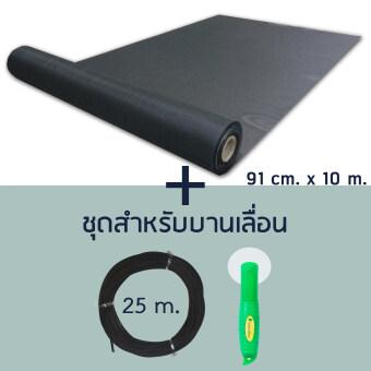 Pet Mesh Set สำหรับบานเลื่อน (91cm. x 10m.) มุ้งลวดทนสัตว์เลี้ยง มุ้งลวดสำหรับบานประตู หน้าต่าง + ยางอัด 25m. + ลูกกลิ้ง **สีดำ**