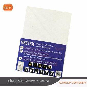 แผ่นแม่เหล็ก Sticker VEETEX ขนาด A4