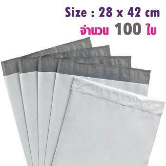 ซองไปรษณีย์พลาสติกกันน้ำ ขนาด 28*42 cm จำนวน 100 ซอง - สีขาว