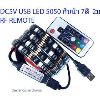 DC5V USB LED RGB 5050 2ม. กันน้ำIP65 7สี remote RF