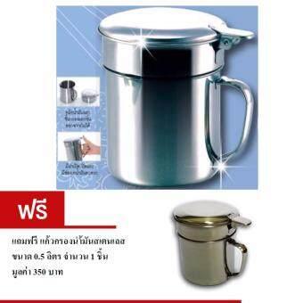 MWCแก้วกรองน้ำมันสเตนเลส 0.5 ลิตร แถมแก้ว กรองน้ำมันสเตนเลส 0.5ลิตร