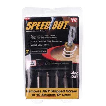 SPEEDOUT ชุดเครื่องมือถอนหัวน็อต/สกรู/ตะปู ที่ชำรุดฝังแน่นให้ถอนออกได้อย่างง่ายดายใน 10วินาที 4