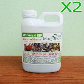 Meehay มีเฮ® แพ็คคู่ สูตรเข้มข้นพิเศษ ขนาด 1 ลิตร (น้ำหมักชีวภาพสำหรับพืช)