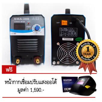 ชุดตู้เชื่อมอินเวอร์เตอร์ กระแสไฟ 300 แอมป์ (สำหรับ MAG/ARC/MMA และ PLASMA) แถมฟรี หน้ากากเชื่อมปรับแสงออโต้ มูลค่า 1,590 บาท