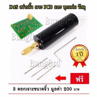 D4S สว่าน จิ๋ว เจาะ ทุกวัสดุ และ PCB แผ่นปริ้น อิเล็กทรอนิกส์ ไม้ อะครีลิค พลาสติก อลูมิเนียม ทุกโลหะ ฟรี 3 ดอกจิ๋ว งานเล็ก ใช้ อะแดปเตอร์ 5 โวลท์ 1 แอมป์ และ เสียบ USB เพาเวอร์แบงค์ มือถือได้