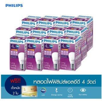 Philips หลอดไฟ LED Bulb 4 วัตต์ - สีวอร์มไวท์ (3000k) (แพ็ค12) ฟรี ตั๋วหนัง 2 ใบมูลค่า 480 บาท