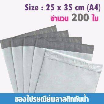 ซองไปรษณีย์พลาสติกกันน้ำ ขนาด 25*35 cm จำนวน 200 ซอง - สีขาว
