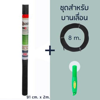 Pet Mesh Mini-Roll Set สำหรับบานเลื่อน (91cm x 2m.) มุ้งลวดเพ็ทเมช + ยางอัด 8m + ลูกกลิ้ง **สีดำ**