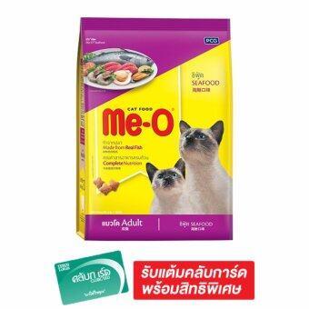 Me-O มีโอ ซีฟู้ด 7 กก. สำหรับแมวโตเต็มวัย