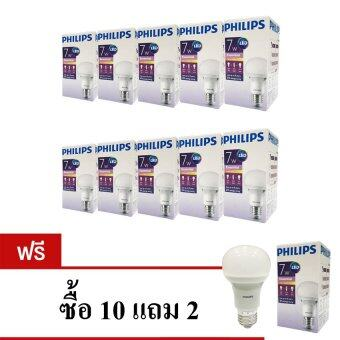 Philips หลอด Essential LED bulb 7 วัตต์ ขั้ว E27 ฟิลิปส์ แสงวอร์มไวท์ (10 ดวง) แถมฟรี 2 ดวง