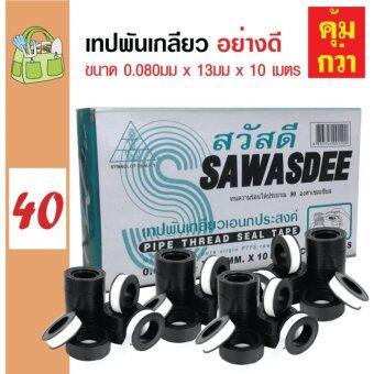 SAWASDEE เทปพันเกลียว ข้อต่อ ก๊อกน้ำ สปริงเกอร์ ท่อประปา ขนาด 0.080มมx13มมx10เมตร จำนวน 40 ม้วน