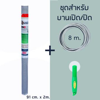 Pet Mesh Mini-Roll Set สำหรับบานเปิด/ปิด (91cm x 2m.) มุ้งลวดเพ็ทเมช + ยางอัด 8m + ลูกกลิ้ง **สีเทา**