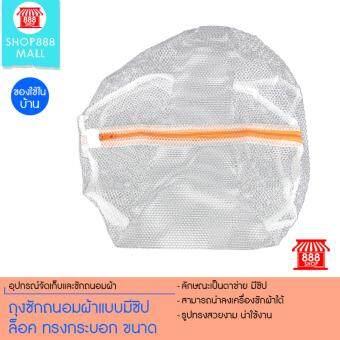 ถุงซักถนอมผ้าแบบมีซิปล็อค ทรงกระบอก ขนาด 23x33 cm (ซิปสีส้ม) 8881134WH109