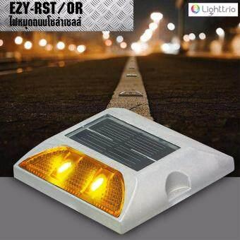 Lighttrio SOLAR ไฟหมุดถนนโซล่าเซลล์พลังงานแสงอาทิตย์ รุ่น EZY-RST/OR