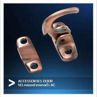ISON กลอนปากนกแก้ว ล็อคอัตโนมัติเมื่อปิด AC ทองแดง