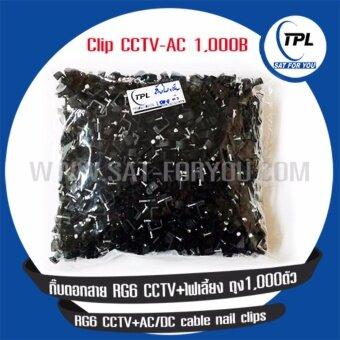 TPL กิ๊บตอกสาย RG6 CCTV+ไฟเลี้ยง ถุง1000ตัว รุ่น Clip CCTV-AC 1,000B