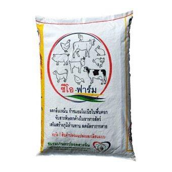 THAIGREENAGRO ไทยกรีนอะโกร THAIGREEN SHOP สินค้าการเกษตร ซีโอฟาร์ม-TM (หินแร่ภูเขาไฟ คุณภาพสูง ใช้ในจับกลิ่นเหม็นในคอกสัตว์เลี้ยง หมา แมว ไก่ แกะ แพะ สุกร โค กระบือฯลฯ)