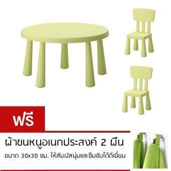 โต๊ะเด็ก เก้าอี้เด็ก ชุดเฟอร์นิเจอร์เด็กเล็ก เซทโต๊ะเก้าอี้เด็ก โต๊ะกิจกรรมเด็กเล็ก สีเขียว แถมฟรีผ้าขนหนูอเนกประสงค์ HappyHome