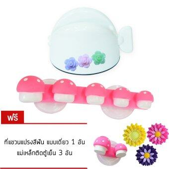 แท่นบีบยาสีฟัน (สีขาว) และ ที่แขวนแปรงสีฟัน แบบ 4 ช่อง (รูปเห็ดสีชมพู)