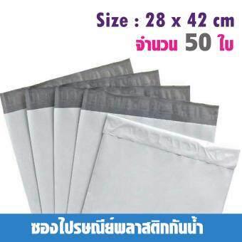 ซองไปรษณีย์พลาสติกกันน้ำ ขนาด 28*42 cm จำนวน 50 ซอง - สีขาว