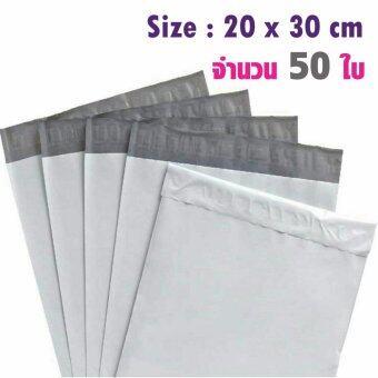 ซองไปรษณีย์พลาสติกกันน้ำ ขนาด 20*30 cm จำนวน 50 ซอง - สีขาว