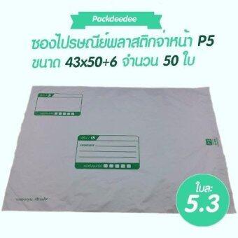 ซองไปรษณีย์พลาสติกแพ็คดี๊ดี จ่าหน้า P5 ขนาด 43x50+6จำนวน 50 ใบ
